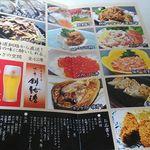 いくら丼 旨い魚と肴 北の幸 釧路港 新宿店 - お店のパンフ