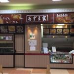 あずま家 - さくら野北上店1F