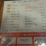 りょう花 広島海田店 - おすすめランチメニュー