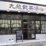 九龍飲茶酒楼 - 外観