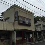 釜彦 - 旧店舗、ここから始まりました!