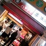 ハマケイ - 店頭での焼鳥販売がメインの外観