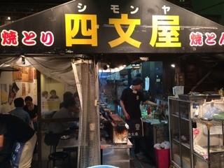 四文屋 中野北口店 - 焼く方、上手いですよこのお店