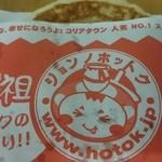 鐘路福餅 21世紀HoTok - ホットク