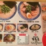 38687757 - 鶴亀堂日進本店 メニュー