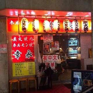 幸永 西武新宿店