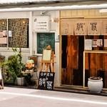 大阪新福島 般°若 - お店 入口