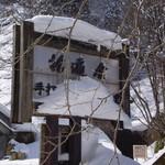 拾遍舎 - 看板にもこんなに雪が