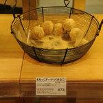 神戸屋ブレッズ - モチッコドーナツ(きなこ)