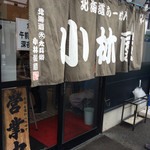 北海道ラーメン 小林屋 - 混んでます。