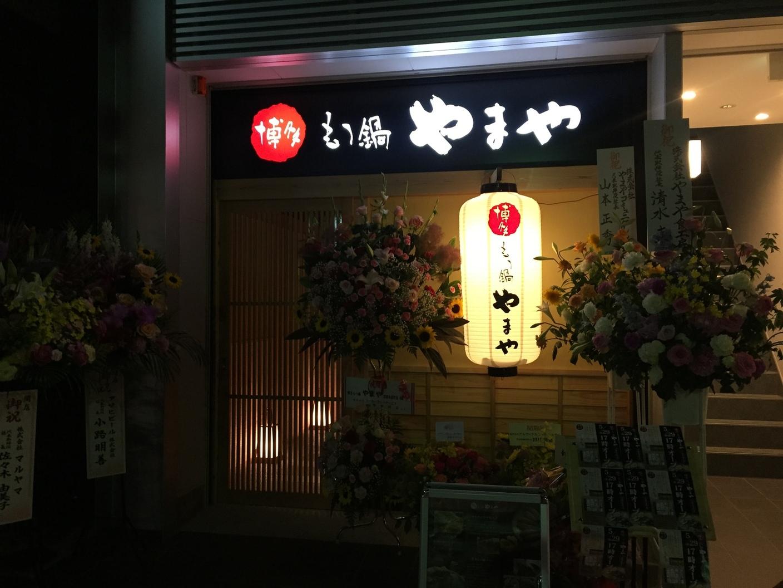 やまや 京都木屋町店