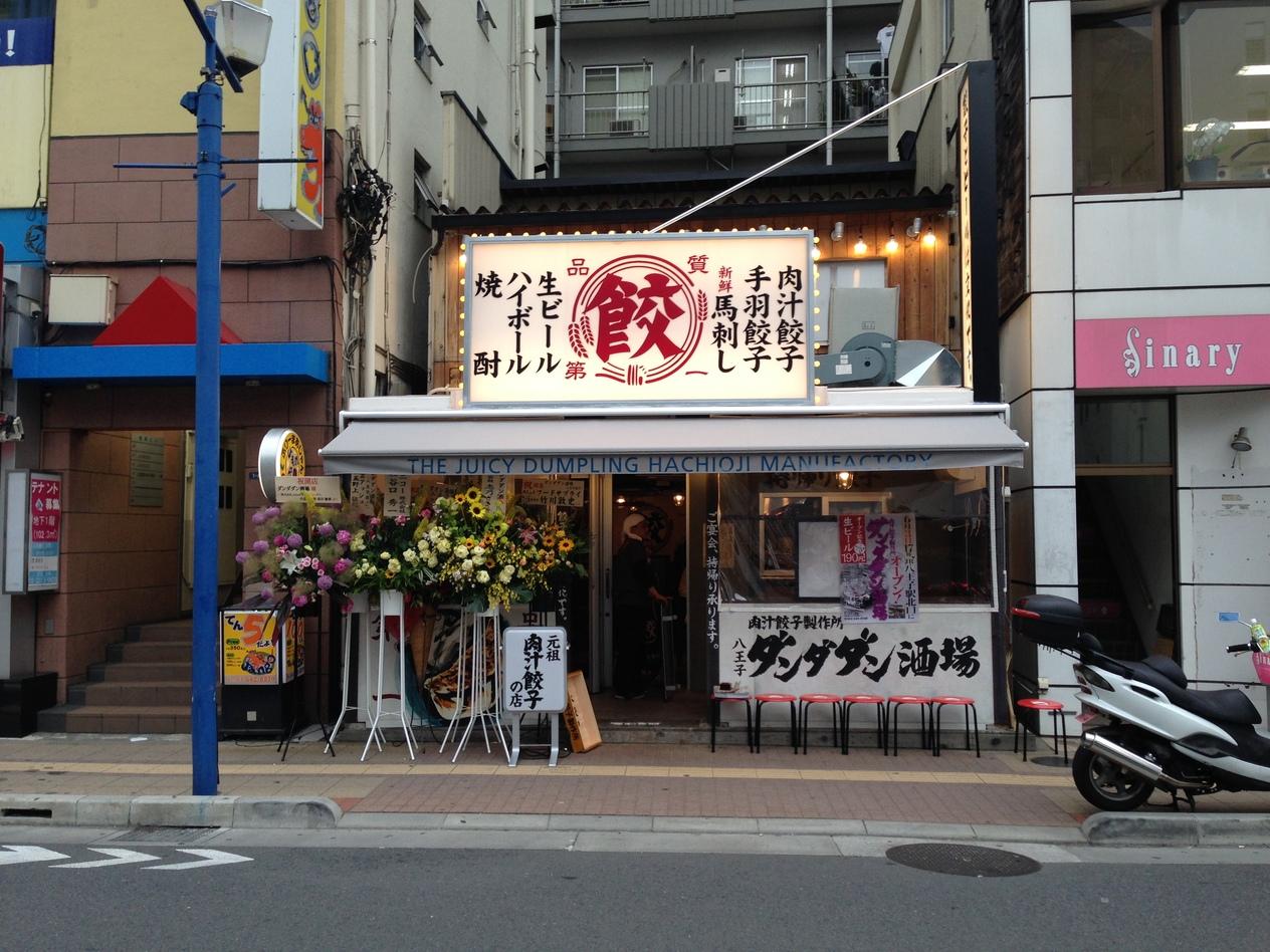 肉汁餃子製作所ダンダダン酒場 八王子店