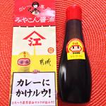 カレー倶楽部 ルウ - カレーにかける醤油