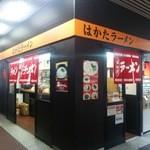 38709471 - JR博多駅1、2番ホームに店が在ります