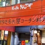 ふじみや - 店舗外観