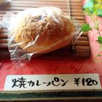 ピーターパン - 焼きカレーパン
