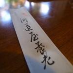 38715285 - 京都人は聖護院 川道屋(u_u)vと呼びますがw