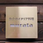 nagoya murata  - 看板☆