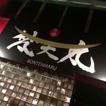 梵天丸 - (2015年6月 訪問) 看板