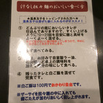 梵天丸 - (2014年10月 訪問) 食べ方指南