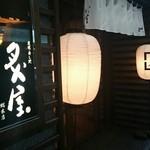 炙屋 - 雰囲気の良い入口