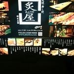 炙屋 - 階段の踊り場の看板