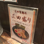 三田製麺所 なんば店 -