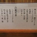 3872936 - お品書き(津和野定食と山菜定食)