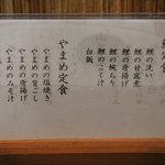 3872937 - お品書き(鯉定食とやまめ定食)