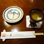 司 - 土佐鶴 純米大吟醸