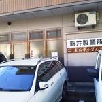 新井製麺所 -