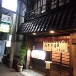 みちや寿司 沖村家 -