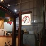 炎丸酒場 -