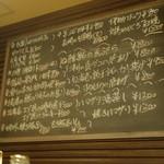 Bar MICHIya - 黒板メヌー