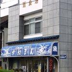 (有)カネマン魚店 - 右から