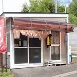 のんきや - 小さなお店;初訪の頃は西山麺では無かったと思う @2015/06/06