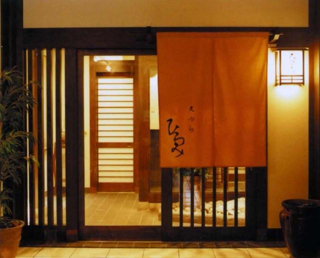 天ぷら ひろみ - 昭和33年の創業。鎌倉に腰を据え58年目を迎えることができました。