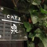 cafe 泉 - CAFE泉