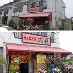 大喜 - らあめん大喜(浜松市)食彩品館.jp撮影