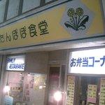 たんぽぽ食堂 -