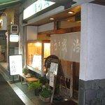 Uwoharu - 阪急武庫之荘北口から徒歩2分