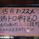 創菜工房 ひびき - 新発売 鶏トロ串