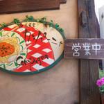 欧風食堂 カンパーニャ - 欧風食堂カンパーニャ、営業中です