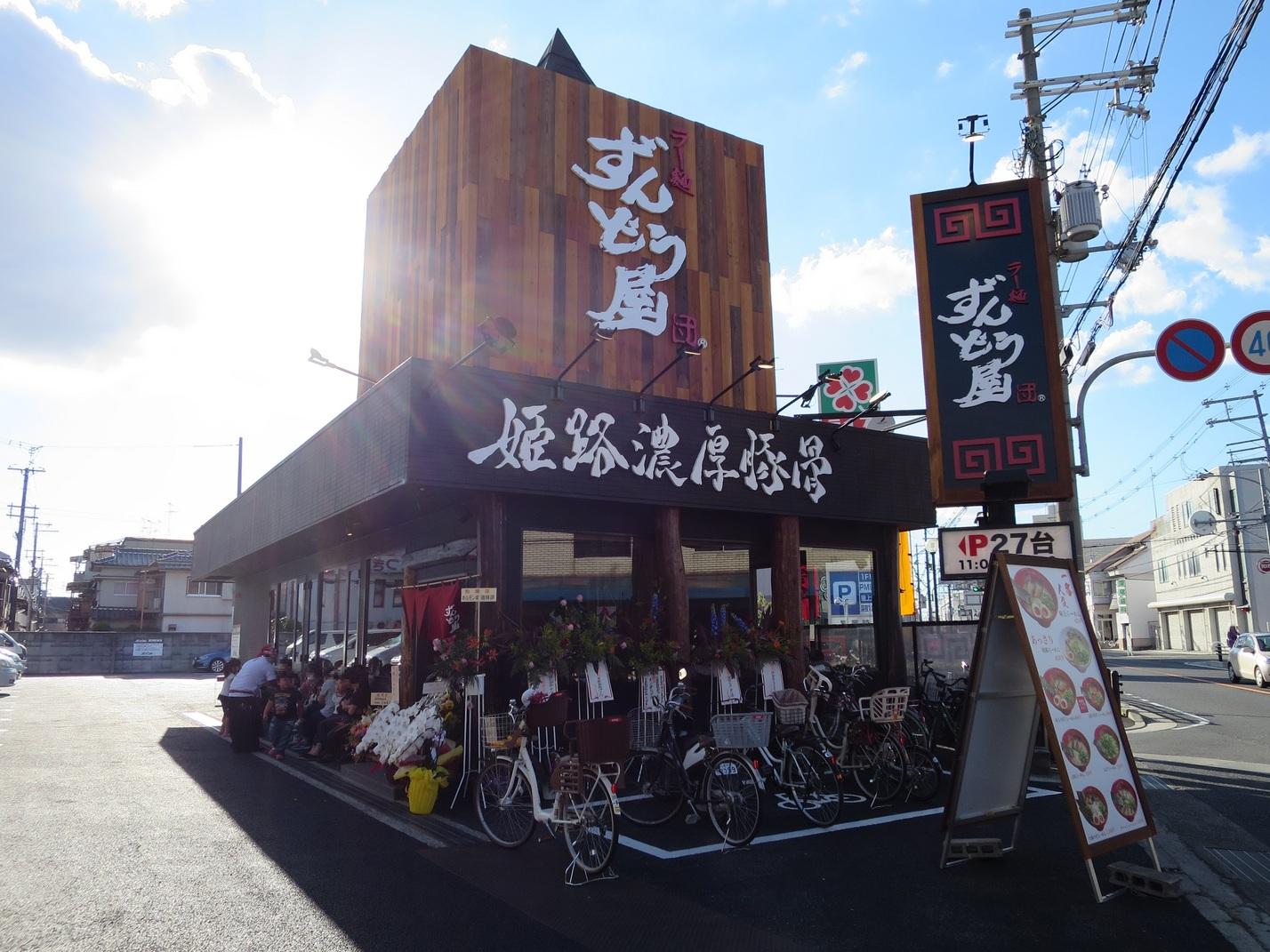 ラー麺 ずんどう屋 八尾志紀店