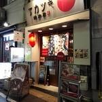 アカツキ焼肉店 -