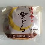 西村清月堂 - 栗どら ¥135