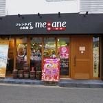 フレンチ小料理バル megane - 刈谷駅北口から徒歩1分です