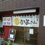 かよさん - お店 2015/5