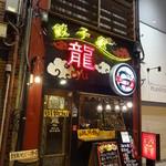 餃子バル 餃子家 龍 - 中央通り沿い、新天地
