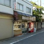 宮田のたいやき - 店の前